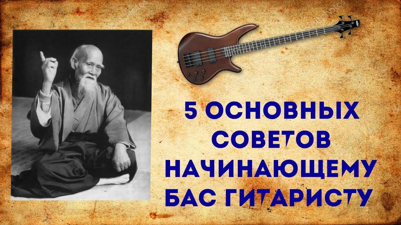 5 Основных Советов Начинающему Бас гитаристу
