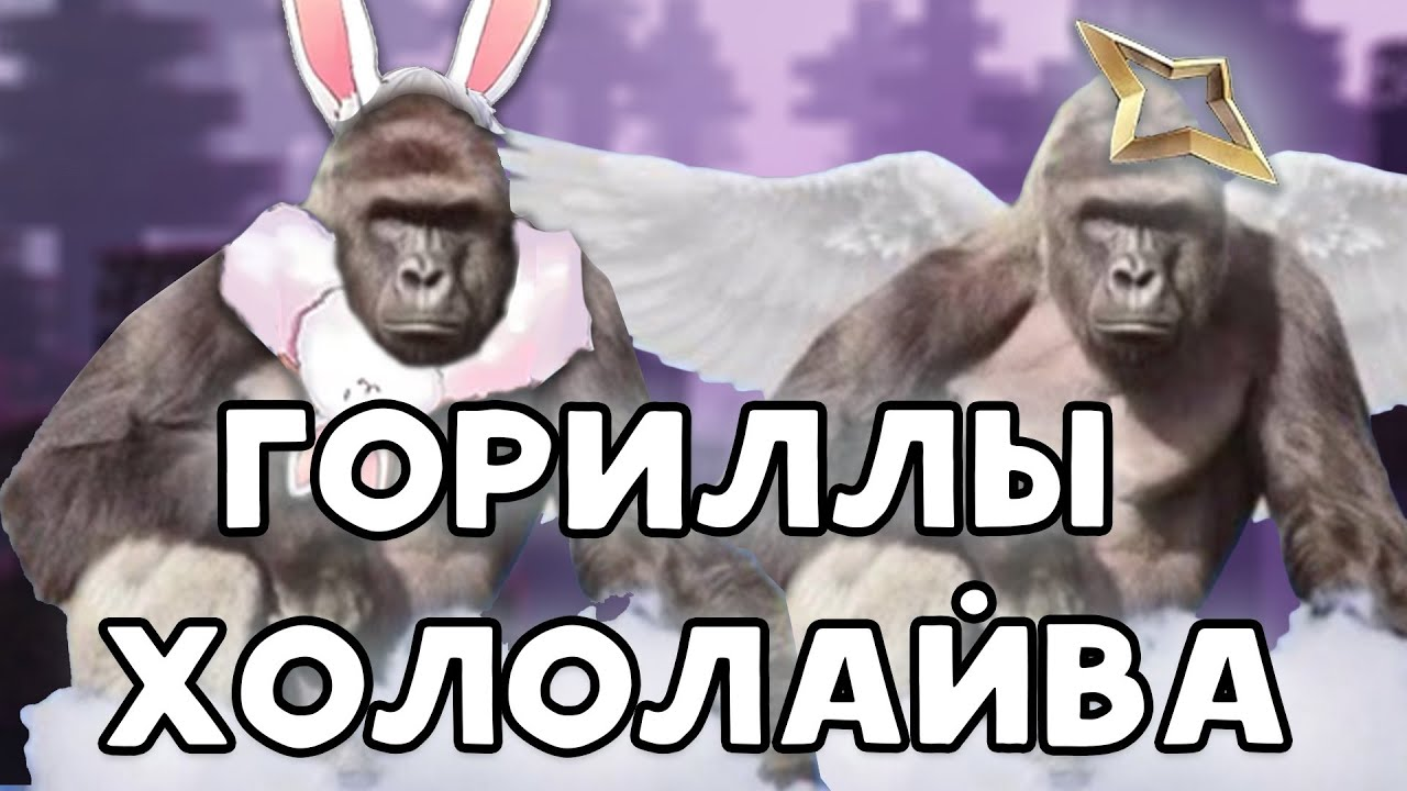 [RU SUB] У Канаты и Пекоры кровь Гориллы   hololive ru
