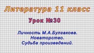 Литература 11 класс (Урок№30 - Личность М.А.Булгакова. Новаторство. Судьба произведений.)