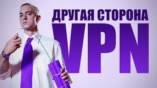 НА ЧТО СПОСОБНЫ VPN - О ЧЕМ ТЫ НЕ ПОДОЗРЕВАЛ и ОПАСНОСТИ БЕСПЛАТНЫХ VPN