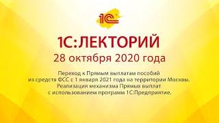 1C:Лекторий 28.10.20 Переход к Прямым выплатам пособий из средств ФСС с 1 января 2021 года