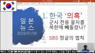 [일본 뉴스] 충격적인 의혹 / SBS정글의 법칙 #추태