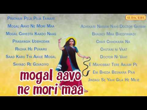 New Gujarati Bhajan | Mogal Aavo Ne mori Maa | Mogal Maa Bhajan | Audio Jukebox