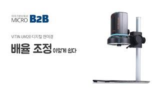 VITINY 디지털 현미경 UM20 배율 조정 방법