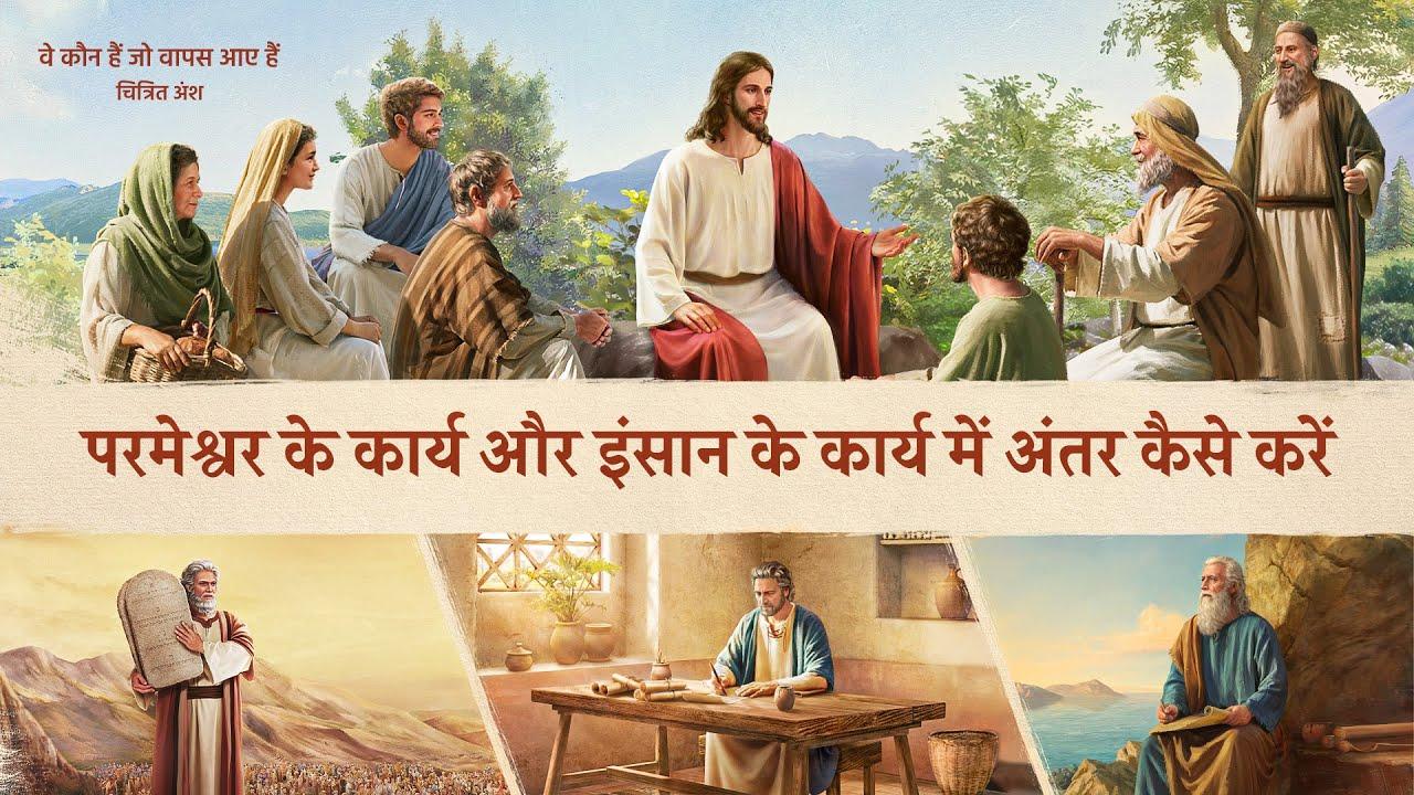 """Hindi Christian Movie अंश 3 : """"वे कौन हैं जो वापस आए हैं"""" - परमेश्वर के कार्य और इंसान के कार्य में अंतर कैसे करें"""