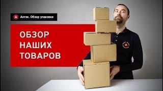 Обзор ассортимента картонных коробок и товаров для упаковки