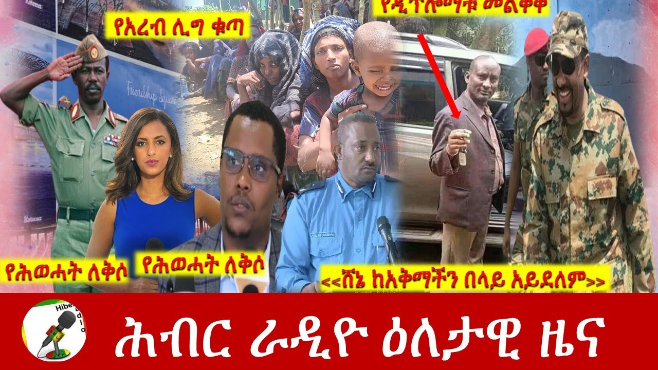 Download Hiber Radio Daily Ethiopia News Sep 23, 2021 | ሕብር ራዲዮ  ዕለታዊ ዜና | Ethiopia