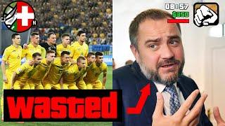 УЕФА УНИЗИЛ УКРАИНУ ЧТО ДАЛЬШЕ ШВЕЙЦАРИЯ УКРАИНА