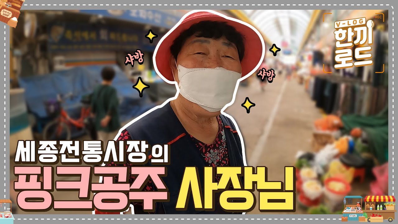 [ENG SUB]Fresh and priced at once! Shopping for traditional markets/ 신선함과 가격을 한번에! 전통시장 장보기