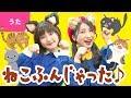 【♪うた】ねこふんじゃった〈振り付き〉【手あそび・こどものうた】Japanese Children's Song, Nursery Rhymes & Finger Plays