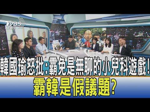 【少康觀點】韓國瑜怒批:霸免是無聊的小兒科遊戲!霸韓是假議題?