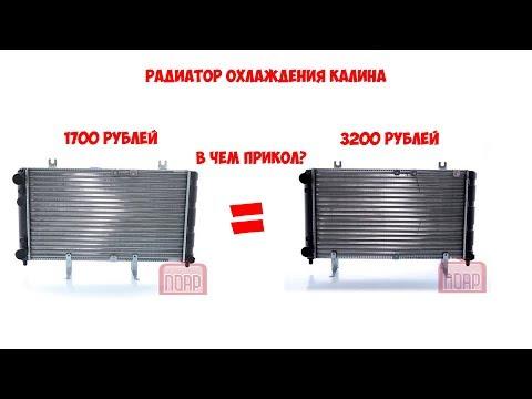 Радиатор охлаждения калина с кондиционером (Ваз 1117, 1118, 1119)