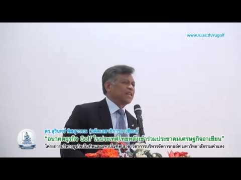 """5/6 ดร.สุรินทร์ พิศสุวรรณ """"อนาคตธุรกิจกอล์ฟในประเทศไทยหลังเข้าร่วม ASEAN"""""""