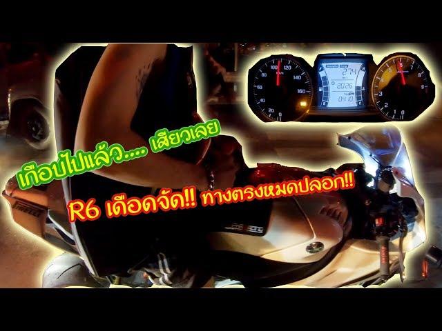 R6 เดือดจัด!! ไม่ยอม XMax ไฟแดงเท่านั้นแหละ ตอนท้ายเกือบไปแล้ว!! - Motobigbike Thailand