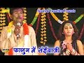 फागुन में सईया जी || Tapeshwar Chauhan || Holi Geet || Bhojpuri Mukabla || Fagun Mein Saiyaji |