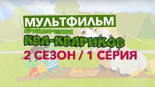 Мультфільм ''Пригоди Ква-Квариков''. 1 серія 2 сезону - ''Хто ходить в гості вранці!''