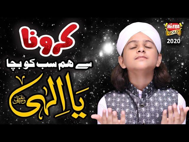 Corona Virus Dua - Muhammad Hassan Raza Qadri - Corona Se Hum Ko Bacha Ya Illahi - Official Video