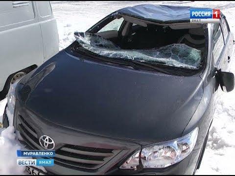 Сразу несколько автомобилей пострадали от снежной лавины с крыши жилого дома в Муравленко