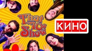 Шоу 70-х СЕРИАЛ Kinobzor