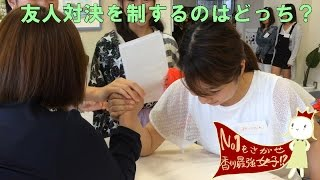 【第3回大会file2】 香川県の最強女子は誰だ?! ↓↓参加女性募集中↓↓ ht...