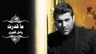 Wael Kfoury - Ma 'Ederet | وائل كفوري - ما قدرت