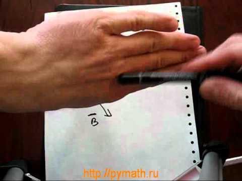 Как пользоваться правилом левой руки