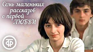 Семь маленьких рассказов о первой любви 1981