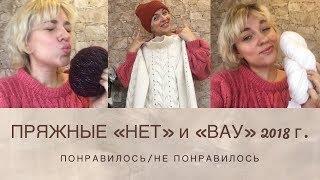 """ПРЯЖНЫЕ  """"НЕТ"""" и """"ВАУ"""" 2018г./ОБЗОР ПРЯЖИ ЗА 2018г."""