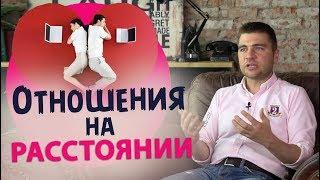 видео Как сохранить любовь в отношениях