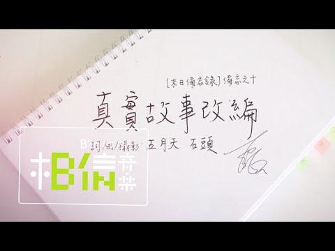五月天 石頭 [ 真實故事改編 True Stories ]  Official Lyric Video - 電影「極光之愛」主題曲