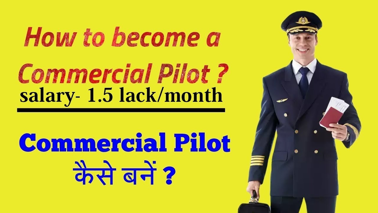 Become a commercial pilot | pilot training, salary, course, fees ,carrier,  duration in 2017