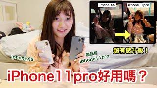 開箱我的iPhone 11pro!實測相機後卻讓我失望的原因是..?|愛莉莎莎Alisasa