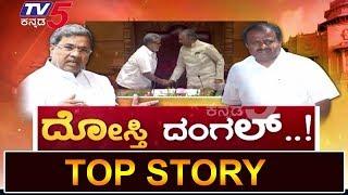 ಕಾಂಗ್ರೆಸ್-ಜೆಡಿಎಸ್ ದೋಸ್ತಿ ಮಧ್ಯೆ ಅಸಮಾಧಾನ | TOP STORY 1 | Congress JDS Alliance Karnataka | TV5 Kannada