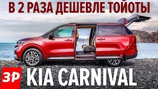 КИА КАРНИВАЛ 2021 - почти Тойота Альфард по цене Пежо / новый Kia Carnival тест и обзор