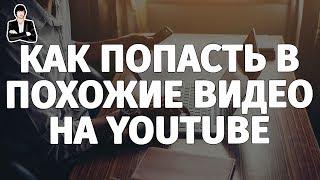 Как попасть в похожие видео на YouTube | Продвижение через похожие видео