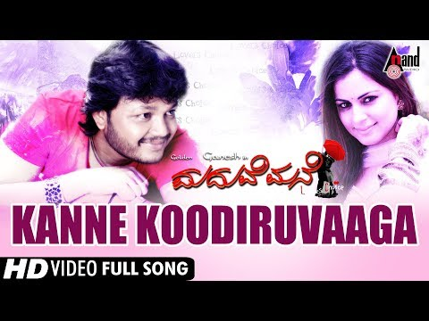 Maduve Mane | Kanne Koodiruvaaga | Kannada Video Song | Ganesh | Shradha Arya | Manikant Kadri