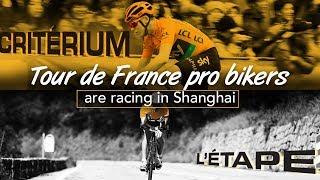Live: Tour de France pro bikers are racing in Shanghai环法职业绕圈赛上海站