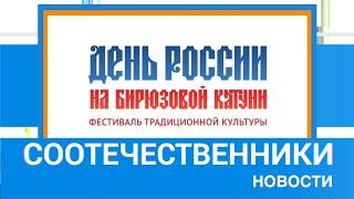 НОВОСТИ СООТЕЧЕСТВЕННИКОВ ВЫПУСК №18