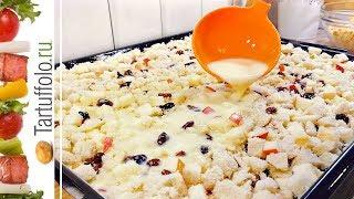 ОГРОМНЫЙ Десерт для БОЛЬШОЙ Компании за 15 минут + время на выпечку