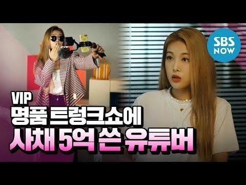 [VIP] 'VIP가 알고 싶다 명품 트렁크쇼를 위해 사채 5억 쓴 스타 유튜버!' / 'VIP' Special   SBS NOW