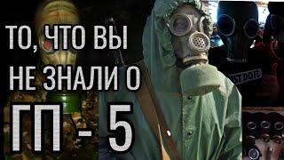 То, что вы не знали о ГП-5 | Обзор противогаза гп-5 | GP-5 gas mask review #ГП5 #ОБЗОР #ПРОТИВОГАЗ