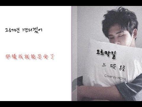 [韓中字幕]오르막길(上坡路) Cover by HOYA(李浩沅)