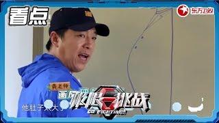 《极限挑战4》第7期:黄渤画孙红雷张艺兴被吐槽【东方卫视官方高清】