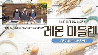 자립생활을 위한 요리 만들기 -레몬 마들렌 -