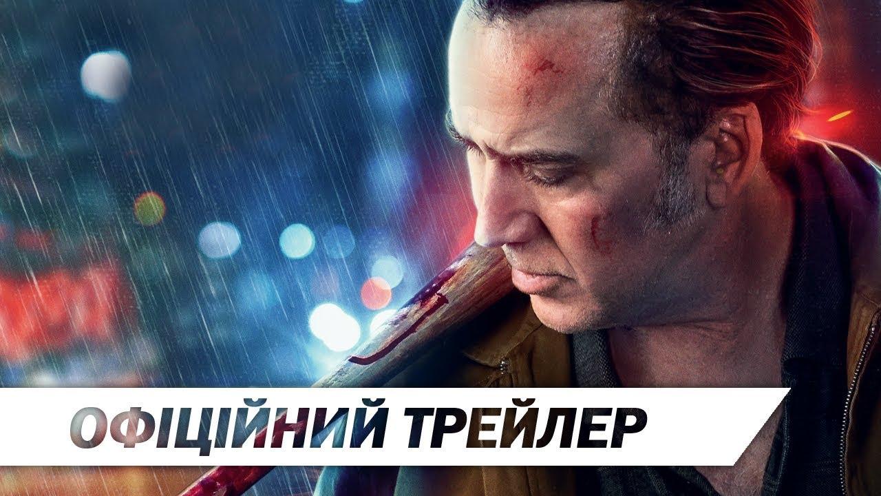 Розплата | Офіційний український трейлер | HD