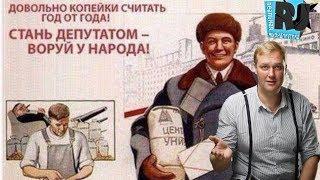 Анатомия мракобесия. Зарплаты депутатов  на фоне нищеты в России.