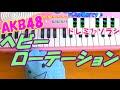 1本指ピアノ【ヘビーローテーション】AKB48 簡単ドレミ楽譜 超初心者向け