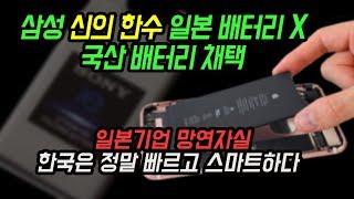 삼성의 신의한수 일본 배터리 버리고 국산 배터리 채택 일본 기업 망연자실