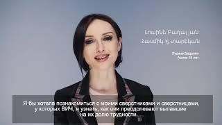 #тыНEодинок — Армения. Часть 1