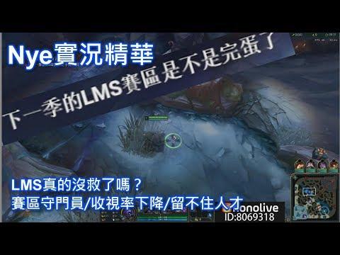 【Nye】實況整理 S9 LMS要被外卡超越了?! 真的沒救了嗎